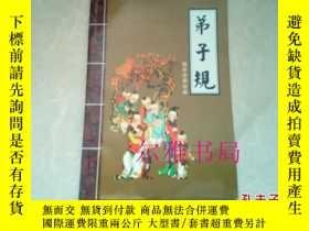 二手書博民逛書店罕見弟子規----國學啓蒙經典Y20749 北京中科天力電子有限