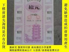 二手書博民逛書店湖北省僑匯物資供應證[拾罕見]12570 湖北省糧食、商業廳 湖