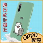 卡通軟殼 OPPO R9手機殼R9s Plus殼 R11sPlus保護殼 R11保護套 卡通鋼化膜保護貼