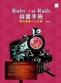 (二手書)Ruby on Rails 自習手冊:邁向鐵道工人之路
