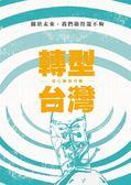 (二手書)轉型台灣:從心動到行動