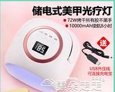 美甲燈72W充電美甲燈光療機擺攤電瓶提手無線蓄電池指甲油膠led烤燈烘干 雲朵