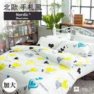 床包/北歐風-加大床包被套四件組.獨家雙版設計.心恬 / MY BED