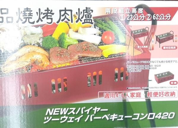 品燒烤肉爐【91554122】烤肉架 烤肉爐 中秋烤肉用品《八八八e網購
