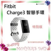母親節特惠 全新公司貨 Fitbit Charge3智慧手環 特別款 Charge 3運動手錶 防水可達50公尺 開發票