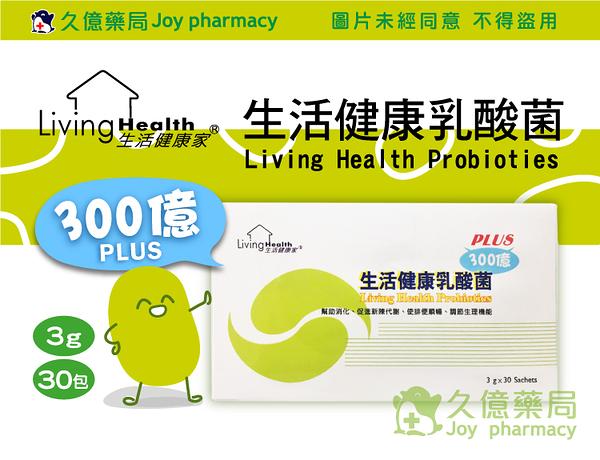 生活健康乳酸菌 30包/盒 不含重金屬 益生菌含300億【久億藥局】