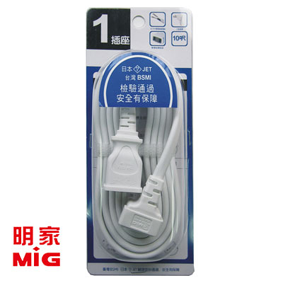 MIG明家 W2101 1對1安全中繼延長線 10呎 / 組