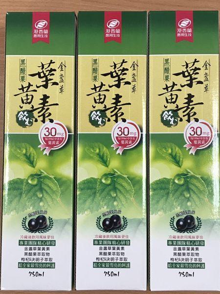 三入優惠組~港香蘭黑醋栗葉黃素飲750毫升(ml)