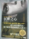 【書寶二手書T5/翻譯小說_IQA】沉默之心_連恩.德肯