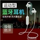 耳機 跑步運動超長待機耳塞式私模磁吸立體聲藍芽耳機  【快速出貨】