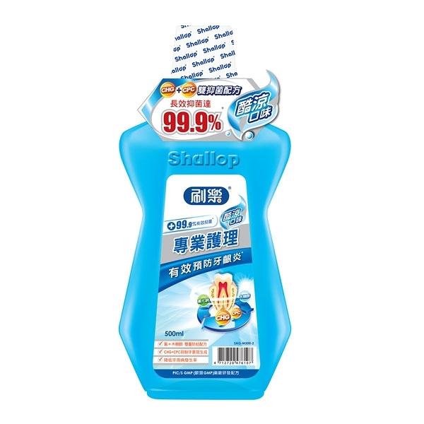 刷樂 專業護理 漱口水(藍) 酷涼口味 500ml+500ml
