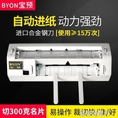裁紙機 重型微調電動名片切卡機全自動切名片機器電動名片切紙機裁紙機辦YTL 免運