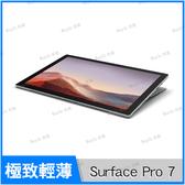 微軟 MicroSoft Surface Pro 7 白金 VDV-00011【送原廠鍵盤(冰雪藍)/i5 1035G4/8G RAM/128G SSD/Pro7/Win10/Buy3c奇展】