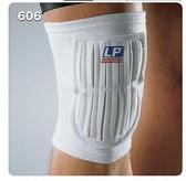 【宏海護具專家】 護具 護膝 LP 606 簡易型膝部墊片護套(大人用) (1 個裝) 跪拜/禮佛/家事輔助