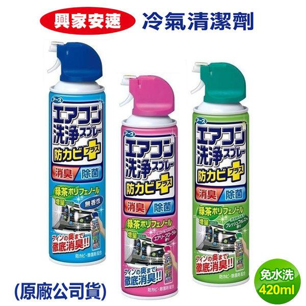 興家安速 抗菌免水洗冷氣清洗劑 無香 / 花香 / 森林(420ml/罐)