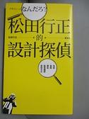 【書寶二手書T2/設計_BGL】松田行正的設計探偵_松田行正,  黃友玫
