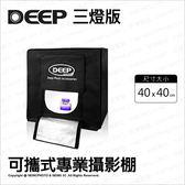 ~請先 庫存~DEEP 40 40 cm 三燈版可攜式 攝影棚柔光箱LED 燈攝影燈箱~可 ~薪創