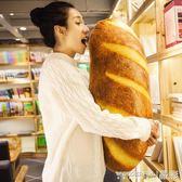 抱枕 新品創意搞怪食物3D仿真奶油面包長抱枕長條枕靠墊靠枕可愛個性 晶彩生活