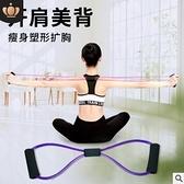 8 字拉力繩瑜伽橡皮筋健身拉力器帶彈力繩八字擴胸曼慕
