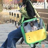 寵物背包外出雙肩包貓咪外出便攜包貓書包太空艙寵物用品【千尋之旅】