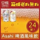 【箱購免運】日本飲料 Asahi 無酒精啤酒風味飲(DRY ZERO/FREE)(24罐入)