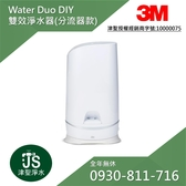 3M WaterDuo DIY 雙效淨水器(分流器款)【懇請給小弟我一個服務的機會】【LINE ID:0930-811-716】
