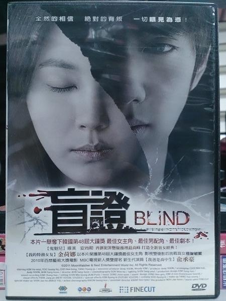 挖寶二手片-P01-236-正版DVD-韓片【盲證】-金荷娜 俞承豪(直購價)