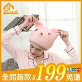 ✤宜家✤萌動物卡通乾髮帽 超強頭髮速乾包頭巾 可愛成人加厚吸水浴帽