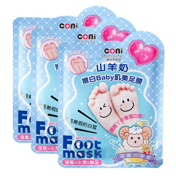 【coni beauty】山羊奶嫩白Baby肌美足膜30ml/1雙 (三雙)