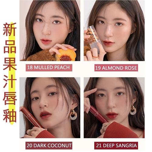 【2020新品】Romand 新款 果汁水光染唇液 唇釉 5.5G