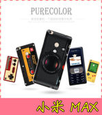 【萌萌噠】Xiaomi 小米 MAX (6.44吋) 復古偽裝保護套 PC硬殼 懷舊彩繪 計算機 鍵盤 手機套 手機殼