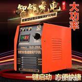 汽車電瓶充電器12v24v通用型大功率智慧摩托貨車蓄電池充電機