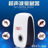 超聲波驅蚊器驅鼠家用多功能滅蚊燈智慧電子驅蟲器防蚊器老鼠蟑螂 潔思米