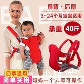 揹帶/ 多功能嬰兒夏四季簡易傳統輕便透氣寶寶背帶前抱后背式小孩抱帶娃