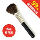 【銅板價優惠】R-01馬毛蜜粉刷