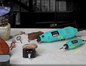 迷你電動多功能小型木雕根雕玉石打磨拋光工具雕刻機 星河