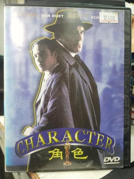 挖寶二手片-Z74-024-正版DVD-電影【角色/Character】-(直購價)