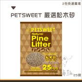 PETSWEET〔嚴選松木砂,25磅〕(2包免運組)