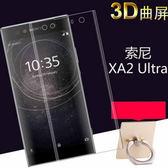 鋼化玻璃貼 索尼 Xperia XA2 Ultra 手機保護貼 3D絲印鋼化膜 sony XA2 全屏 滿版 前膜防護貼 9h