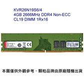 金士頓 桌上型記憶體 【KVR26N19S6/4】 4G 4GB DDR4-2666 單面 新風尚潮流