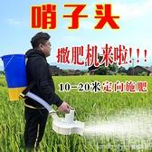 背負式電動施肥器農用多功能撒肥機后背式全自動撒化肥機追肥機械 lanna YTL