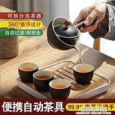 懶人功夫茶具套裝自動旋轉創意自動泡茶神器家用沖茶壺旅行便攜式 極簡雜貨