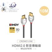 『堃邑Oget』德國林帝 LINDY HDMI 2.0 24K純金電鍍接頭 4K影音傳輸線 10M CROMO LINE 37876