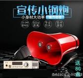 擴音器12V擴音器喇叭戶外地攤賣貨叫賣喊話器車載宣傳大功率錄音車頂 HOME 新品