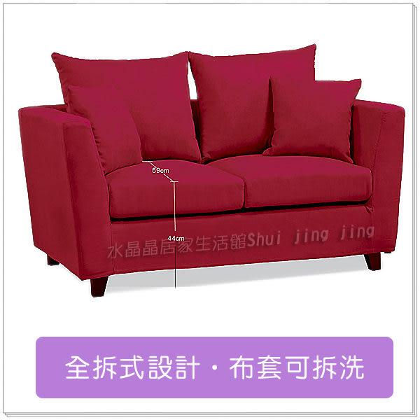 【水晶晶】SB8142-2荷艾4.5呎艷紅雙人布沙發~~全拆式可拆洗設計