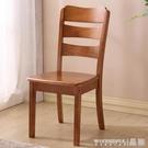 餐椅全實木餐椅靠背椅子家用白色簡約現代中式原木凳子酒店飯店餐桌椅 晶彩 99免運