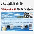 《映像數位》 JASDEN捷士登-微米除...