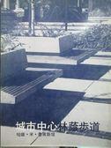 【書寶二手書T1/建築_YDJ】城市中心林蔭步道_哈雜米魯賓斯坦_民73