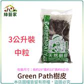 【綠藝家】Green Path樹皮3公升裝-中粒