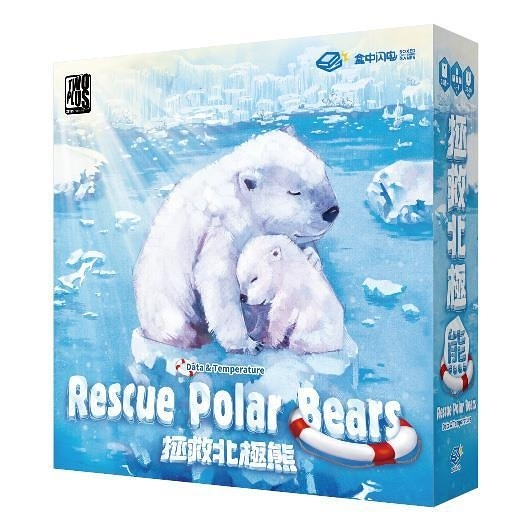 『高雄龐奇桌遊』 拯救北極熊 Rescue Polar Bears 繁體中文版 正版桌上遊戲專賣店